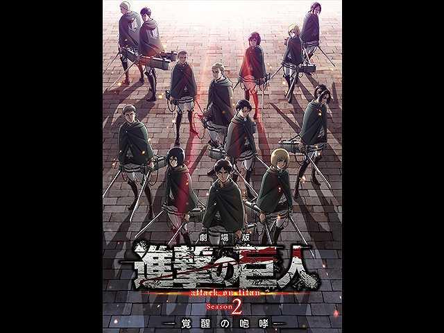 劇場版「進撃の巨人」 Season 2~覚醒の咆哮~