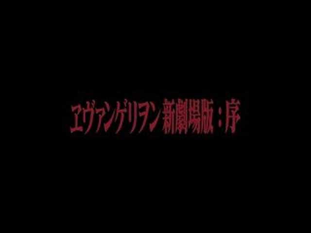 PV「ヱヴァンゲリヲン新劇場版:序」