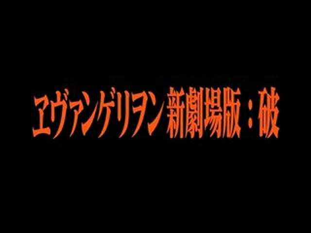 PV「ヱヴァンゲリヲン新劇場版:破」