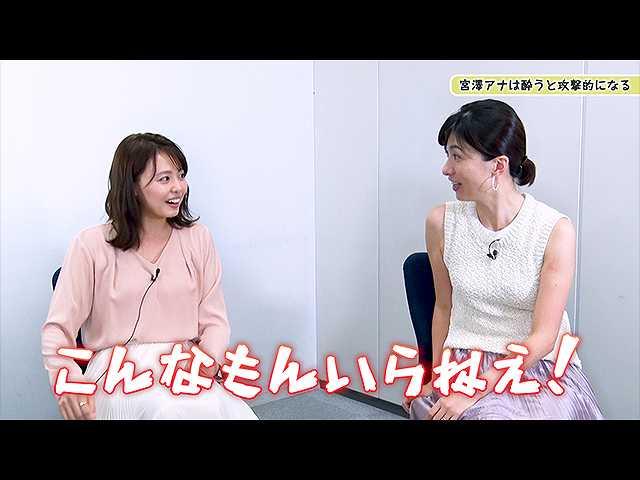 「宮澤智×梅津弥英子」
