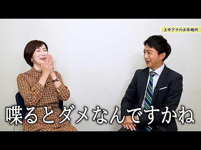 「佐々木恭子×上中勇樹」