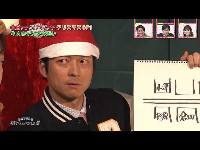 倉田大誠 ポジティブ・プロジェクト 最終回