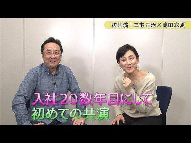 「三宅正治×島田彩夏」