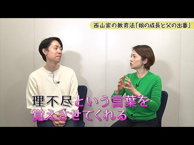 「田淵裕章×西山喜久恵」