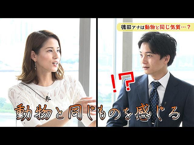 「永島優美×德田聡一朗」