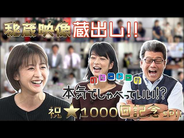 【無料】祝★1000回記念SP!! 宮司愛海×軽部真一×…