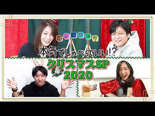 #1004 クリスマスSP 2020