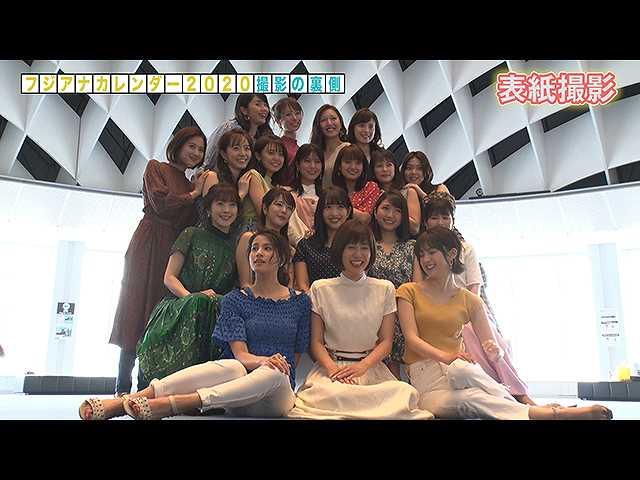 【無料】フジテレビ女性アナウンサーカレンダー2020撮…