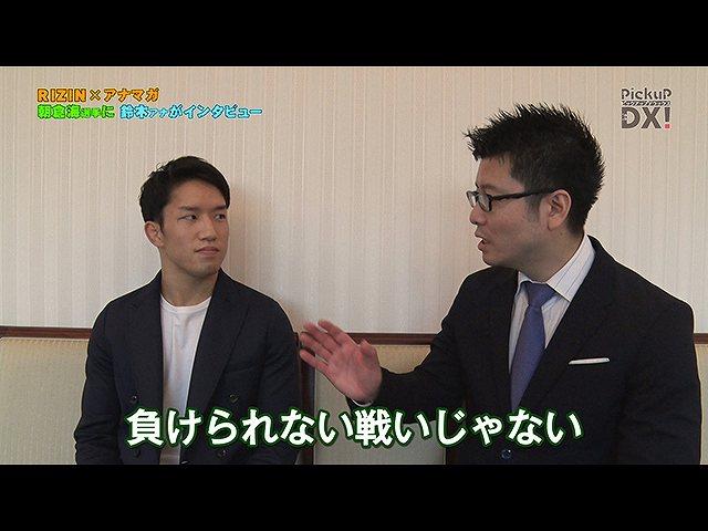 【無料】RIZIN.20出場!朝倉兄弟×鈴木芳彦アナ