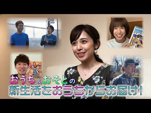 【無料】2020/6/19放送 2週連続アナマガスペシャル!…