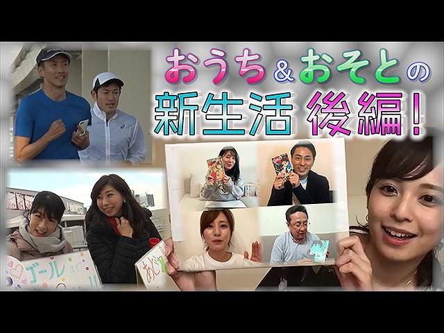 【無料】2020/6/26放送 2週連続アナマガスペシャル!…