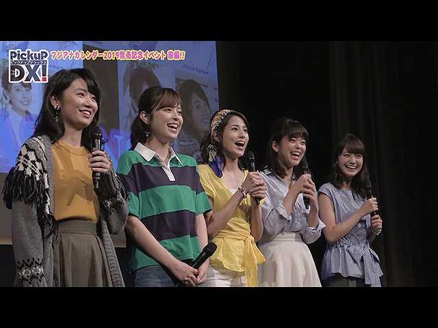 フジアナカレンダー2019発売記念イベント!! #前編 …