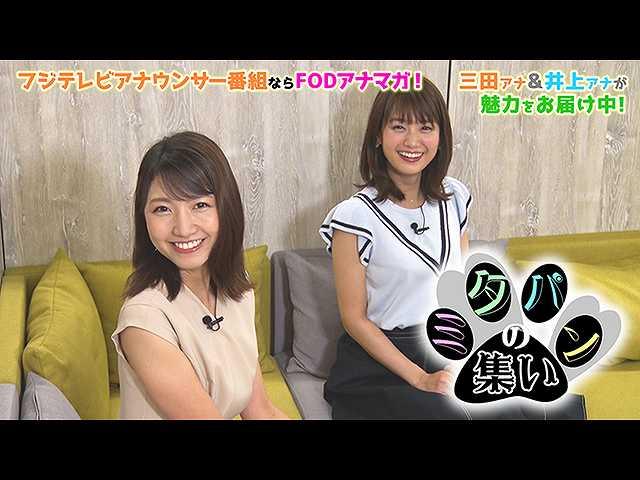 2019/7/9放送 アナマガ~ミタパンの集いSP~