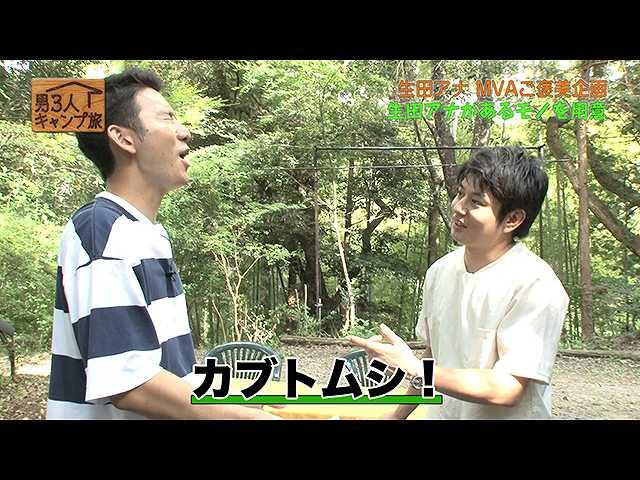 中村・榎並・生田が行く!男3人キャンプ旅!! 第1話