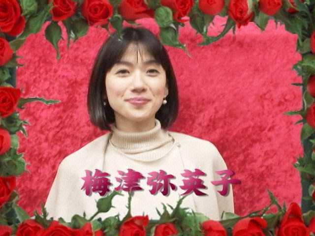 vol.10 梅津弥英子