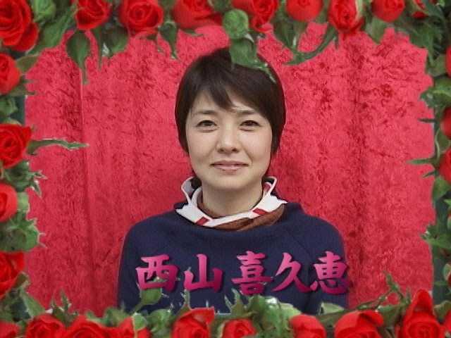 vol.18 西山喜久恵