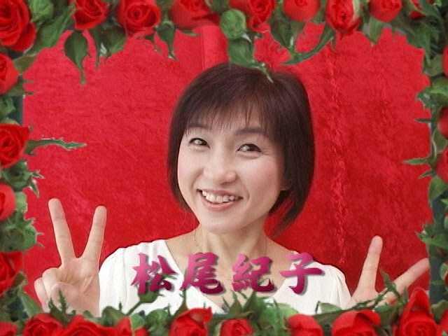 vol.29 松尾紀子