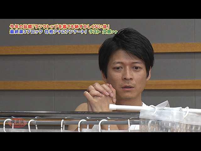 第五章 最終回「倉田さんであってくれ!!」
