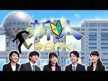 【無料】「2016年新人アナウンサー アナマガ初登場!…