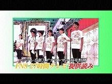 【無料】「2016年新人アナウンサー FNS27時間テレビ …