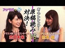 第3回 志田未来vs新人・鈴木アナ原稿読み対決!?