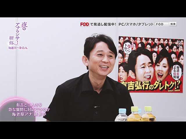 #1 夜のアナウンサー研修 ゲスト:有吉弘行