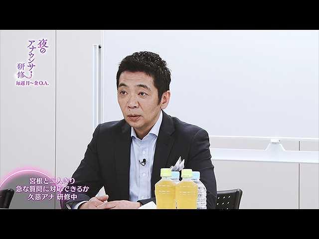 #2 夜のアナウンサー研修 ゲスト:宮根誠司