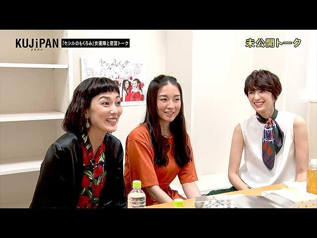 #7 クジパンDC版 ゲスト:板谷由夏/伊藤歩/吉瀬美…