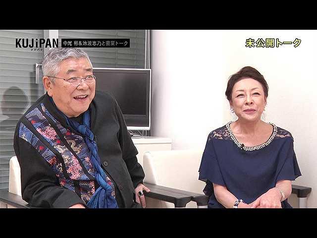 #10 クジパンDC版 ゲスト:中尾彬/池波志乃