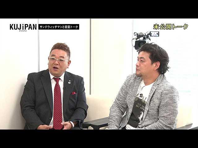 DC版 第12回ゲスト:サンドウィッチマン/カミナリ