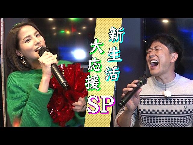 「2019年3月 新生活大応援SP!」