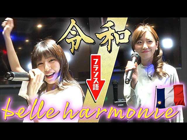 「2019年5月 belle harmonie SP!」