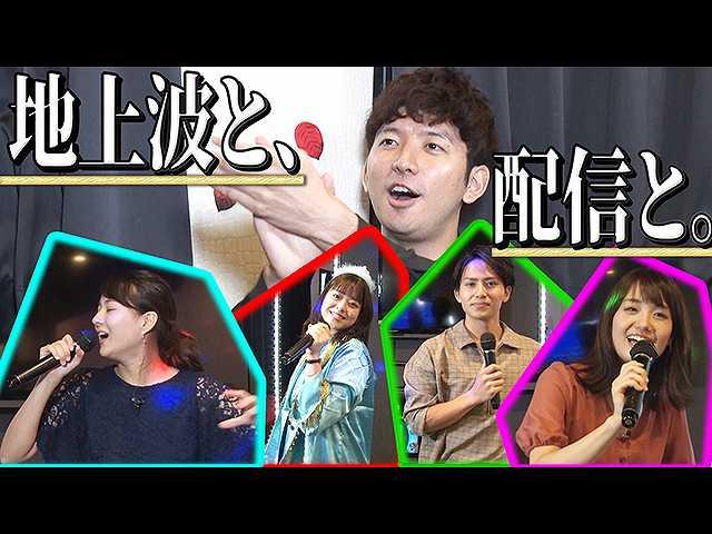 2019/10/14放送 アナマガ「フジアナ歌祭り」~地上波…
