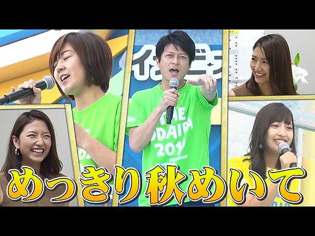 カラオケ対決2019「めっきり秋めいてSP!」