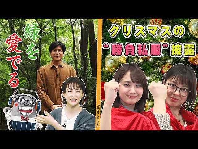 第10回 倉田大誠 緑を愛でる&女性アナのガチ私服バト…