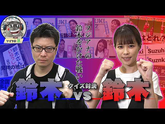 第20回 ALL鈴木 クイズ対決!!