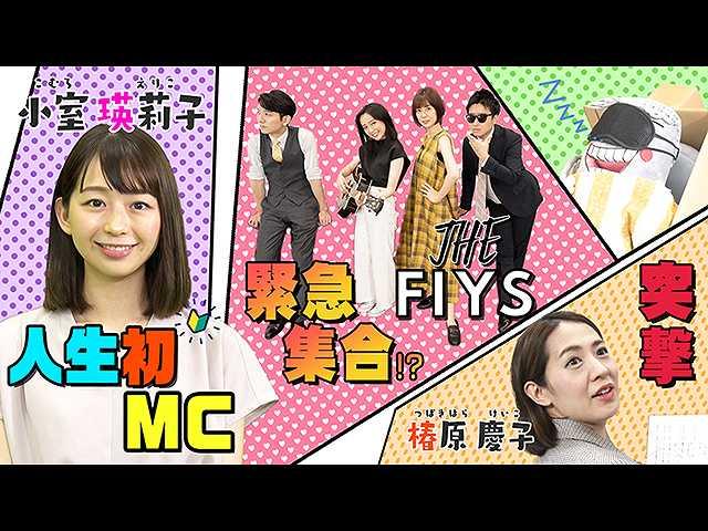 第26回 新人・小室瑛莉子初MC~THE FIYSの新たな動き…