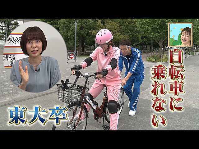 第2回 自転車に乗れない!?藤本万梨乃の挑戦