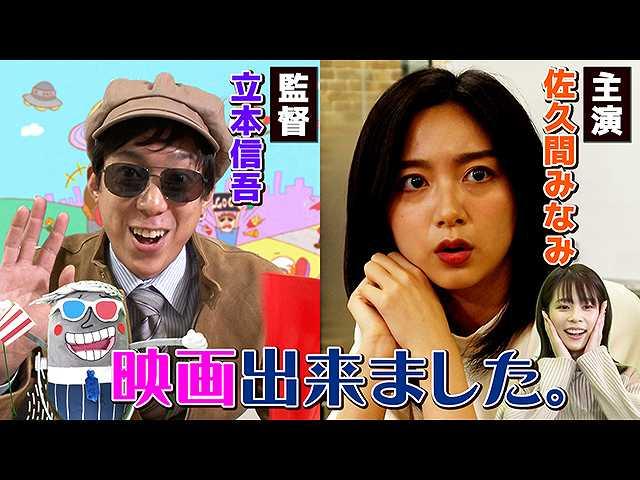 第13回 アナマガ初の映画制作!鬼才・立本信吾 現る