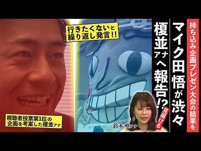 第17回 マイク田悟、渋々 榎並アナへ結果報告…!?