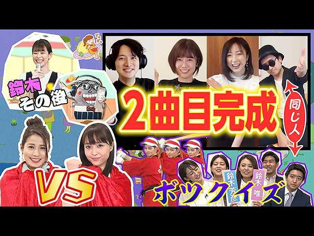 """第21回 鈴木""""ボツ""""クイズ?&オンライン飲み会コー…"""