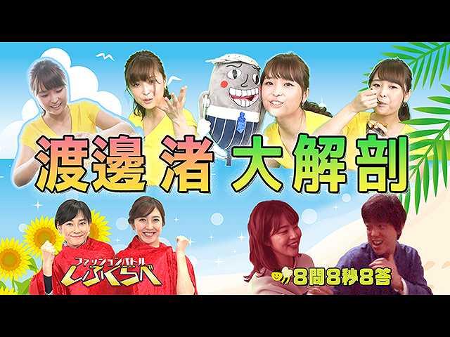 第22回 渡邊渚を大解剖!!ギャップコーデ対決&突撃…