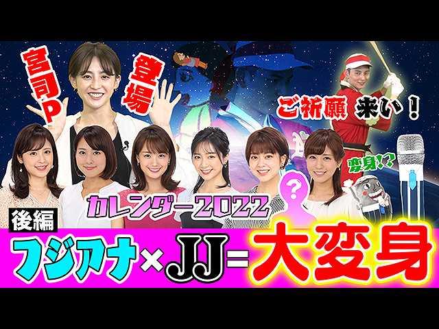 第30回 女性アナウンサー大変身SP(後編)!カレンダ…