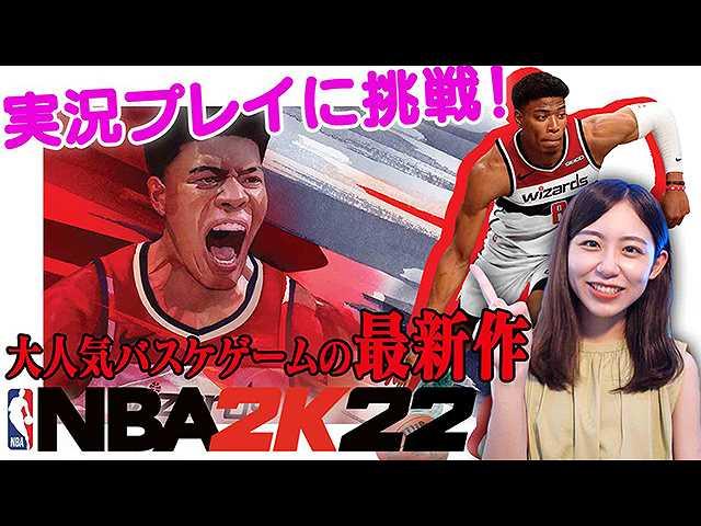 第9回 最新バスケゲームで小山内アナがお得意の〇〇を…