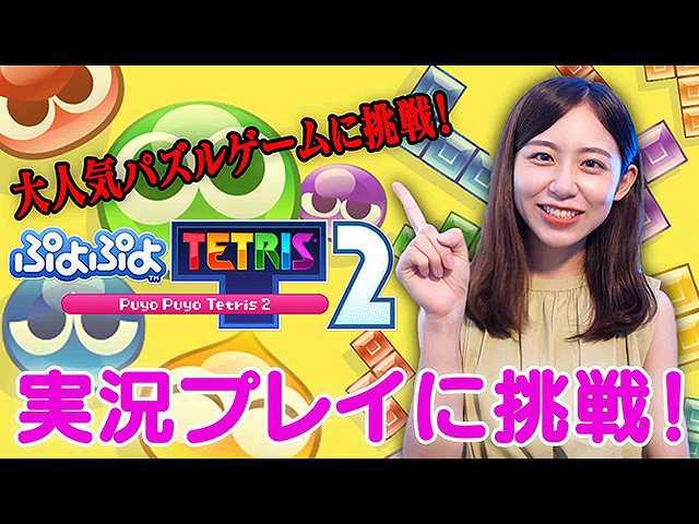 第8回 大人気パズルゲームで小山内アナの才能が覚醒!…
