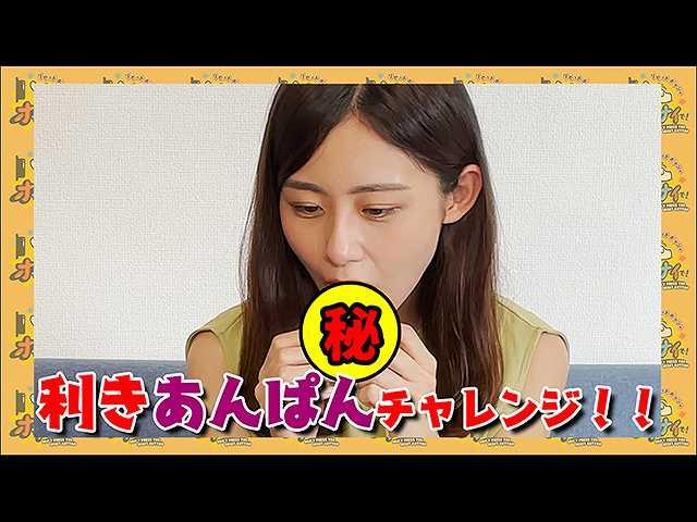 小山内アナの「一発チャレンジ!」第三弾