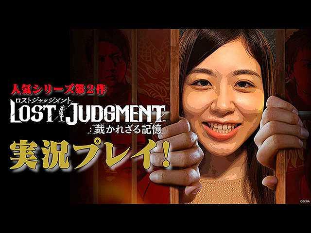 第10回 「LOST JUDGMENT」に挑戦!