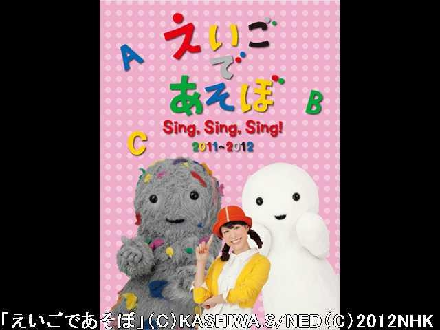 Sing,Sing,Sing!
