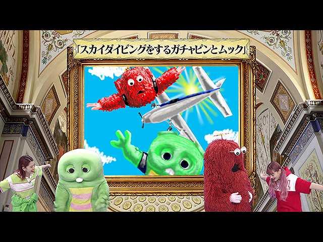 #44 2019/5/26放送 ガチャムク