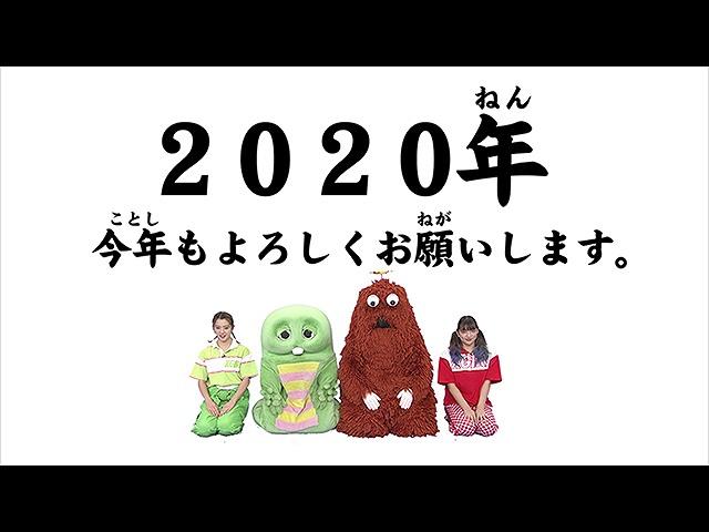 #74 2020/1/5放送 ガチャムク